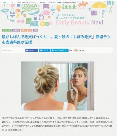 『Beauty&Co.』(2017年8月28日掲載)に衣理クリニック表参道院長 片桐衣理が紹介されました。 イメージ
