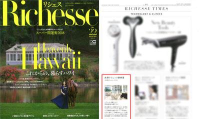 『Richesse』2017年WINTER号特集「RICHESSE TIMES BEAUTY」の「TECHNOLOGY&CLINICS」にて、衣理クリニック表参道とDr.衣理式トゥルーリフトが紹介されました イメージ