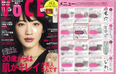 『VoCE』2017年11月号特集「ベスト美容サロン×クリニック」にて、衣理クリニック表参道が掲載されました。 イメージ