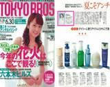 TOKYO BROS7月号に衣理クリニック(エリクリニック)が掲載されました イメージ
