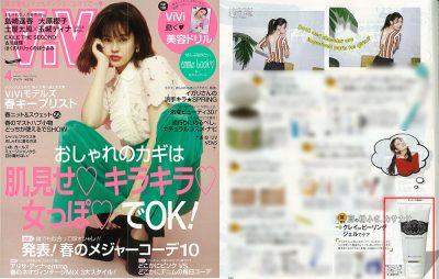 『ViVi』2017年4月号に衣理クリニック表参道 美人製造研究所「イースペシャル」が掲載されました イメージ