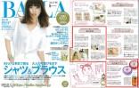『BAILA』5月号に衣理クリニック表参道が掲載されました イメージ