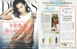 『DRESS』6月号に衣理クリニック表参道院長 片桐衣理が掲載されました イメージ