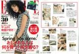 『ELLE』4月号に衣理クリニック表参道が掲載されました イメージ