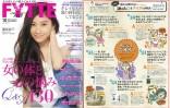 『FYTTE』9月号に衣理クリニック表参道院長 片桐衣理が掲載されました イメージ