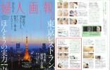 『婦人画報』6月号に衣理クリニック表参道が掲載されました イメージ