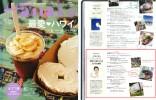 『Hanako』No.1085に衣理クリニック表参道院長 片桐衣理が掲載されました イメージ