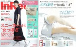 『InRed』6月号に衣理クリニック表参道 美人製造研究所「イースペシャル」が掲載されました イメージ