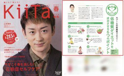『KiiTa』2017年春号に、衣理クリニック表参道院長 片桐衣理が掲載されました イメージ