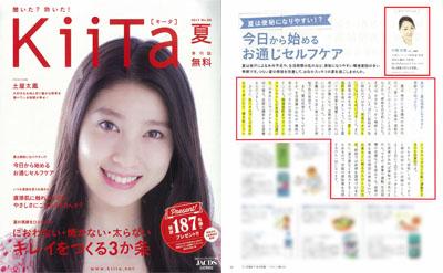『KiiTa』2017年夏号に、衣理クリニック表参道院長 片桐衣理が掲載されました。 イメージ