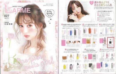 『LARME』027号(2017年3月17日発売)に衣理クリニック表参道 美人製造研究所「イースペシャル」が掲載されました イメージ