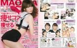 『MAQUIA』6月号に衣理クリニック表参道が掲載されました イメージ