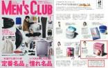 『MEN'S CLUB』1月号に衣理クリニック表参道院長 片桐衣理が掲載されました イメージ