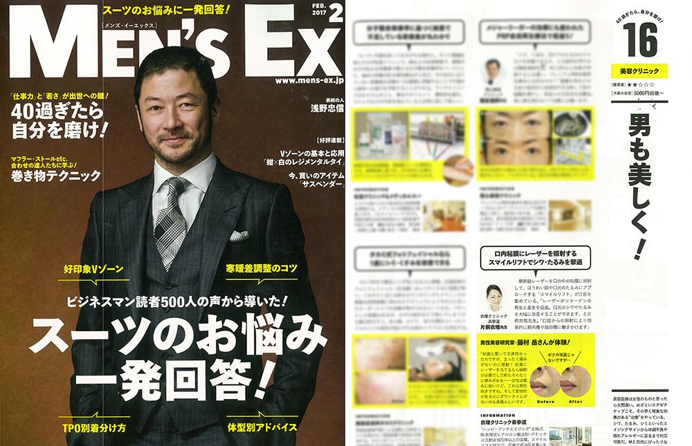 『MEN'S EX』2017年2月号に、衣理クリニック表参道院長 片桐衣理と衣理クリニック表参道が掲載されました イメージ