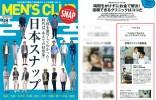 『MEN'S CLUB』8月号に衣理クリニック表参道が掲載されました イメージ