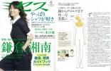 『ミセス』6月号に衣理クリニック表参道院長 片桐衣理が掲載されました イメージ