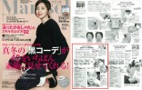 『Marisol』1月号に衣理クリニック表参道が掲載されました イメージ