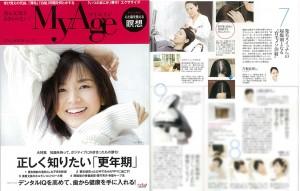『MyAge』2016秋冬号 Vol.10に、衣理クリニック表参道院長 片桐衣理が掲載されました イメージ