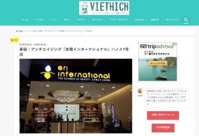 ベトナムWebメディア『ベトナム・ハノイ時々アジア情報マガジン VIETHICH』(2017年5月21日)に、衣理クリニック ベトナム院が紹介されました イメージ