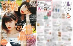 『ViVi』9月号に衣理クリニック表参道が掲載されました イメージ