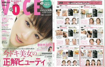 『VoCE』2月号に衣理クリニック表参道が掲載されました イメージ