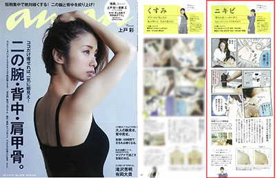 『an・an』No.2056(2017年6月7日発売)にて、衣理クリニック表参道が掲載されました。 イメージ