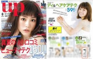 『bea's UP』8月号に衣理クリニック表参道 美人製造研究所「イースペシャル」が掲載されました イメージ
