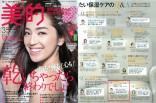 『美的』3月号に衣理クリニック表参道院長 片桐衣理が掲載されました イメージ