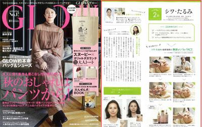 『GLOW』2017年10月号特集「はじめての美容医療」にて、衣理クリニック表参道院長 片桐衣理が掲載されました。 イメージ