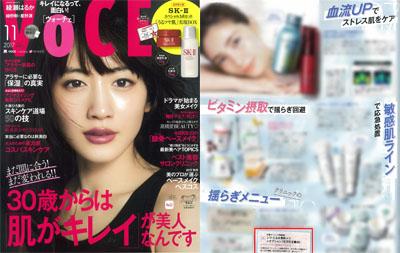 『VoCE』2017年11月号特集「季節の変わり目 敏感肌を救う方法10」にて、衣理クリニック表参道が掲載されました。 イメージ