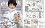 『eclat』1月号に衣理クリニック表参道が掲載されました イメージ