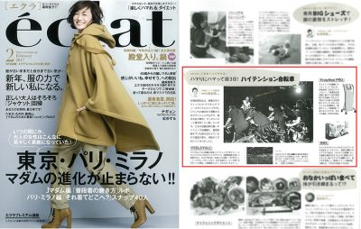 『eclat』2017年2月号に、衣理クリニック表参道院長 片桐衣理が掲載されました イメージ