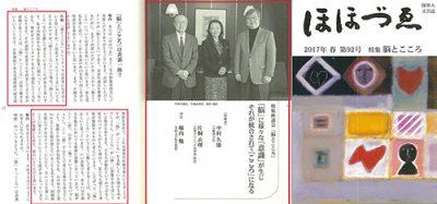 財界人文芸誌『ほほづゑ』92号(2017年4月1日発売)に、衣理クリニック表参道院長 片桐衣理が掲載されました イメージ
