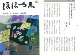 財界人文芸誌『ほほづゑ』90号に、衣理クリニック表参道院長 片桐衣理が掲載されました イメージ