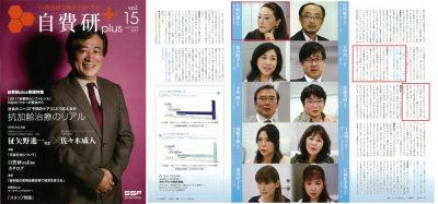 『自費研plus』(2017年15号)「経験豊富なドクターが集結して語るSPECIAL『座談会』」にて、衣理クリニック表参道院長 片桐衣理が掲載されました。 イメージ