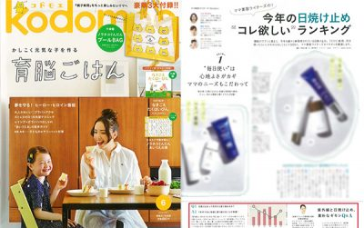 『kodomoe』2017年6月号に、衣理クリニック表参道院長 片桐衣理が掲載されました イメージ