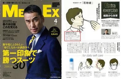 『MEN'S EX』2018年4号にて、衣理クリニック表参道と花粉症ボトックスが紹介されました イメージ