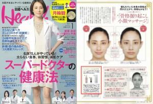 『日経ヘルス』2017年1月号に衣理クリニック表参道 美人製造研究所「イースペシャル」が掲載されました イメージ