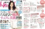『日経ヘルス』6月号に衣理クリニック表参道院長 片桐衣理が掲載されました イメージ