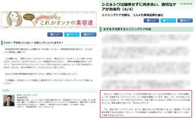 『nikkei WOMAN Online』(2017年1月19日掲載)に衣理クリニック表参道の最新レーザー治療「スマイルリフト」が紹介されました イメージ