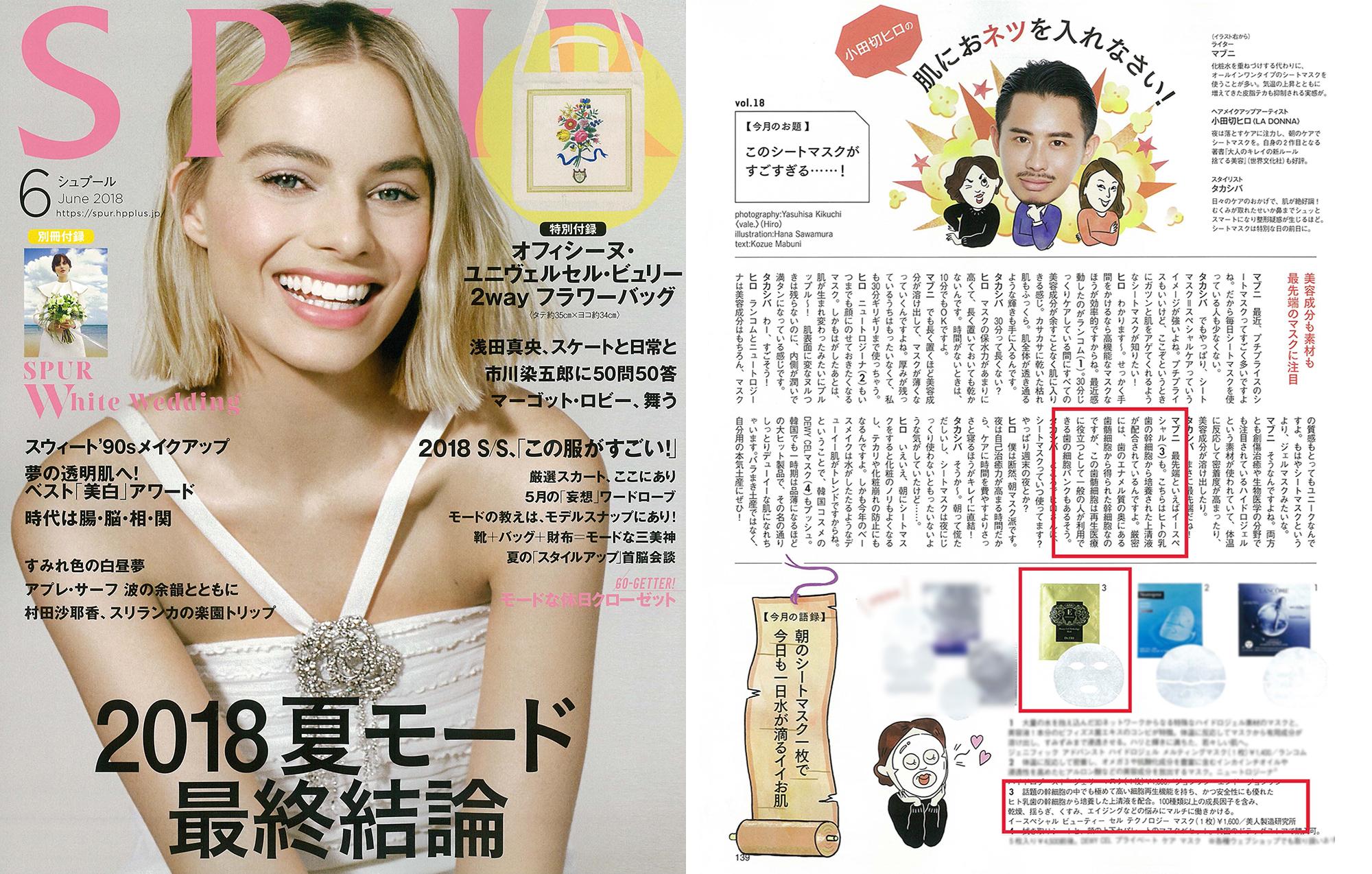 『SPUR』2018年6号にて、美人製造研究所「イースペシャル ビューティ セル テクノロジー マスク 」が掲載されました イメージ