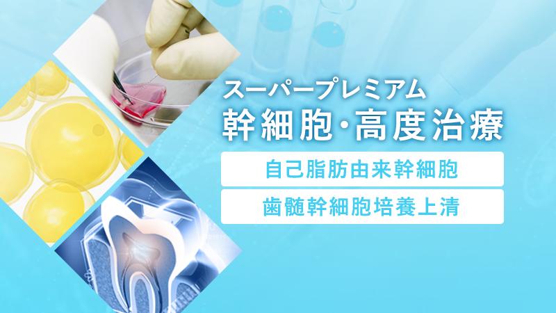 スーパープレミアム幹細胞・高度治療