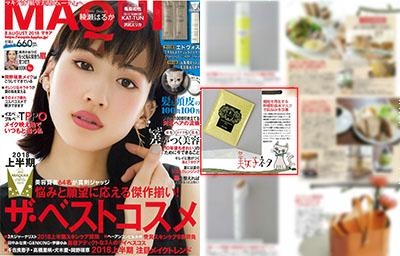 『MAQUIA』2018年8月号にて、美人製造研究所「イースペシャル ビューティ セル テクノロジー マスク 」が掲載されました イメージ
