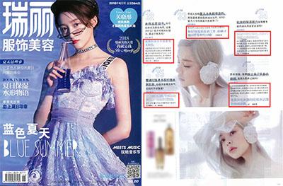 中国版『SWEET 』6月号にて、衣理クリニック表参道 院長 片桐衣理がコメントいたしました イメージ