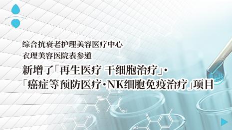 「再生医療 幹細胞治療/がん等予防医療・NK細胞免疫治療」外来