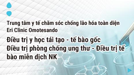 Điều trị y học tái tạo – tế bào gốc, Điều trị phòng chống ung thư, Điều trị tế bào miễn dịch NK