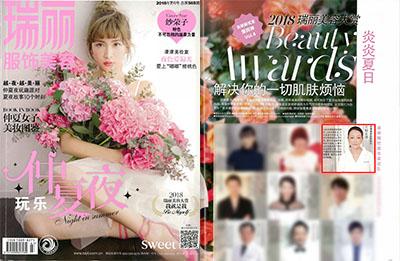 中国版『SWEET 』7月号にて、衣理クリニック表参道 院長 片桐衣理がコメント、人気のDr.ERIサプリメントが紹介されました イメージ