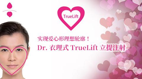 Dr.衣理式トゥルーリフト