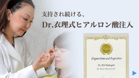 Dr.衣理式ヒアルロン酸注射・注入
