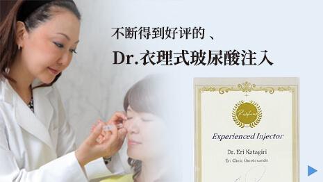 Dr.衣理式玻尿酸注射・注入